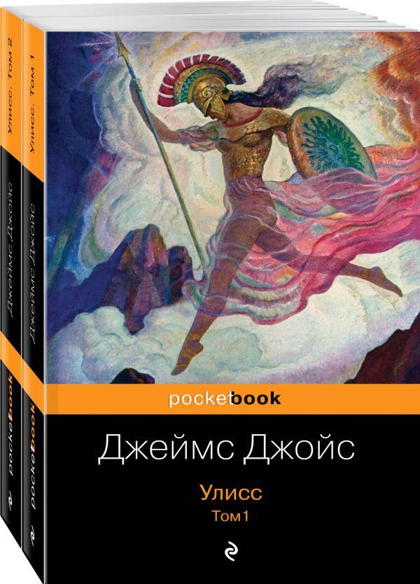 Джойс Дж. Улисс (комплект из 2 книг)