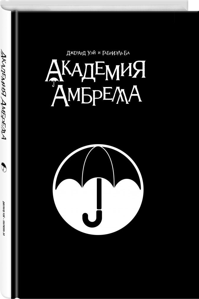 Академия Амбрелла. Black Edition Джерард Уэй