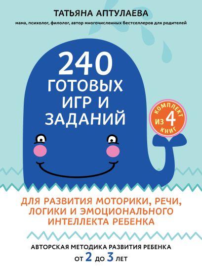 240 готовых игр и заданий для развития моторики, речи, логики и эмоционального интеллекта ребенка - фото 1