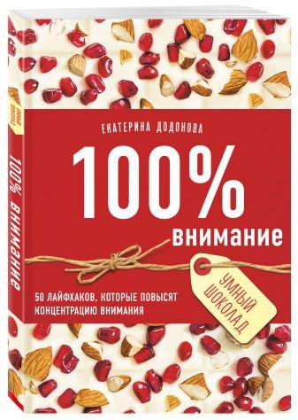 Екатерина Додонова - 100% внимание. 50 лайфхаков, которые повысят концентрацию внимания обложка книги