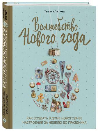 Татьяна Лаптева - Волшебство Нового года. Как создать в доме новогоднее настроение за неделю до праздника обложка книги