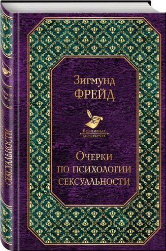 Зигмунд Фрейд - Очерки по психологии сексуальности обложка книги
