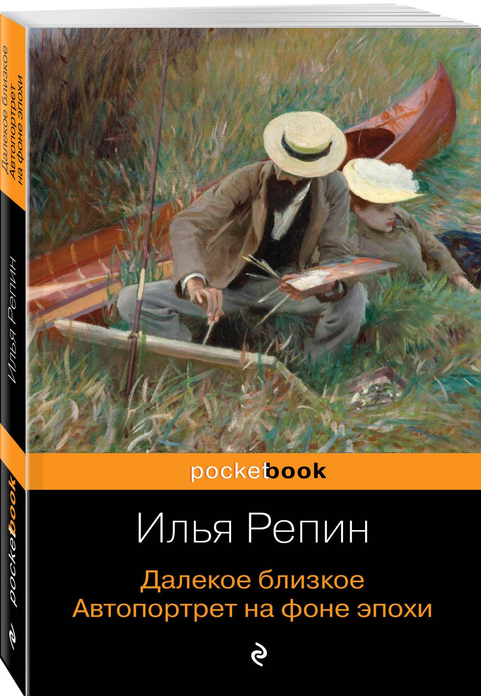 Илья Репин Далекое близкое. Автопортрет на фоне эпохи цены