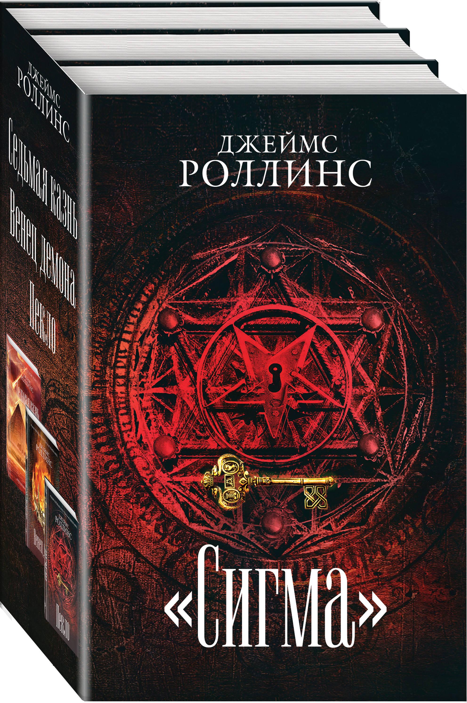 """""""Сигма"""" (комплект из 3 книг)"""