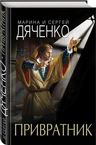 Марина и Сергей Дяченко - Привратник обложка книги