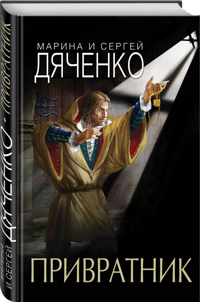 Привратник Марина и Сергей Дяченко
