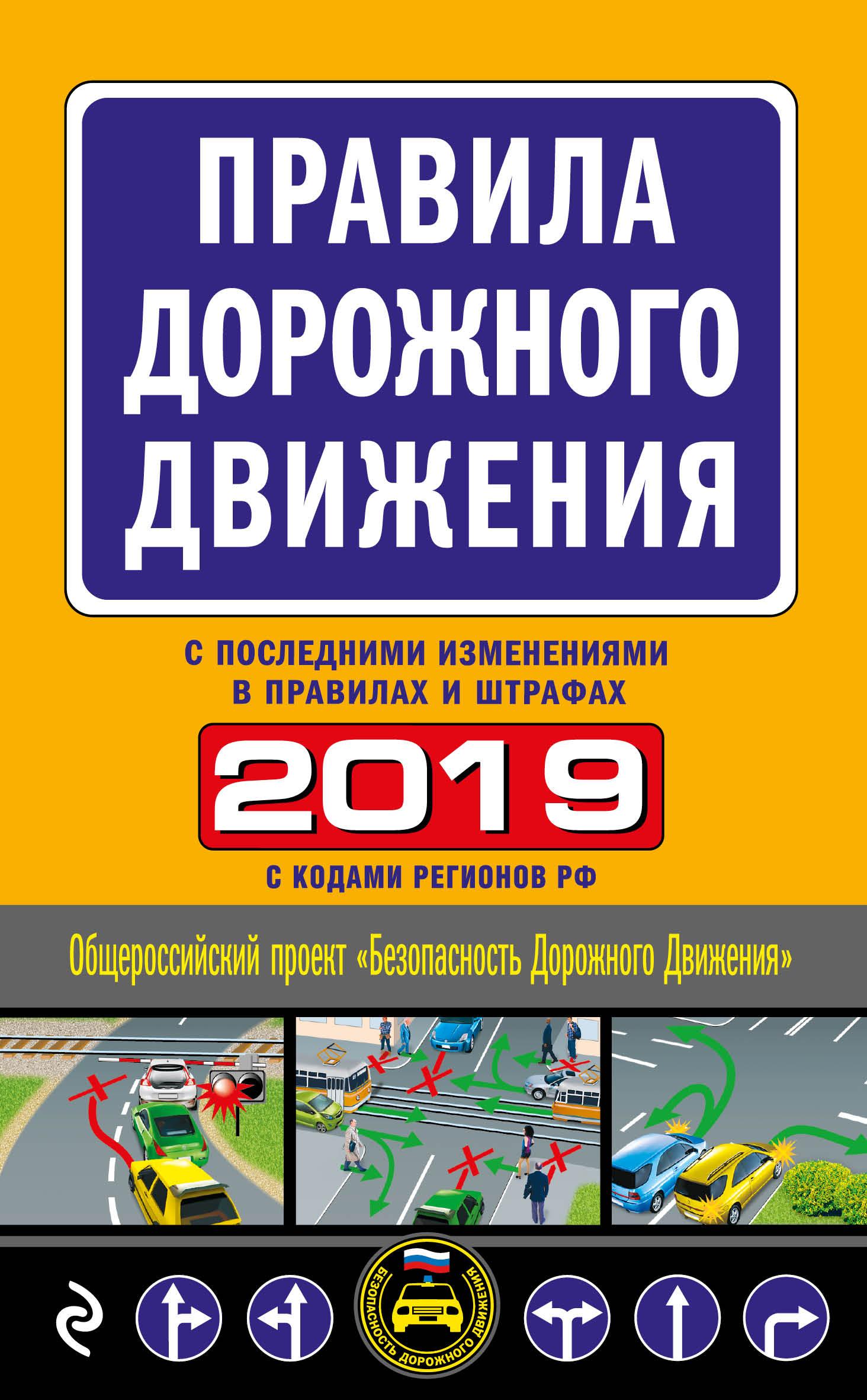 Правила дорожного движения 2019 (с самыми последними изменениями в правилах и штрафах) отсутствует правила дорожного движения 2014 со всеми последними изменениями в правилах и штрафах