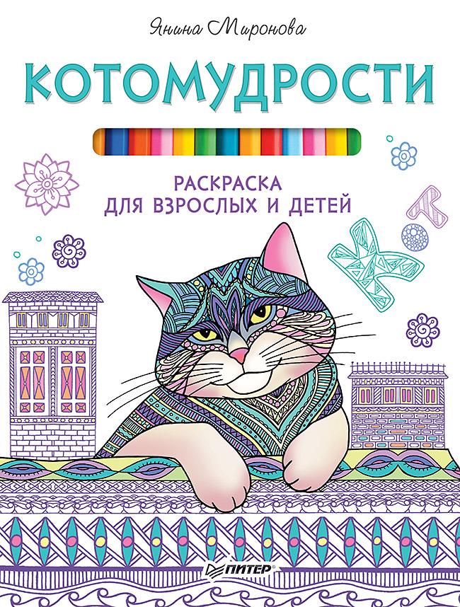 Миронова Я. А. - Котомудрости. Раскраска для взрослых и детей обложка книги