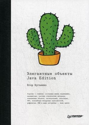 Zakazat.ru: Элегантные объекты. Java Edition. Бугаенко  Е
