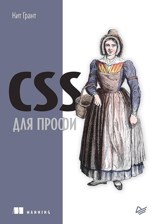Без автора - CSS для профи обложка книги
