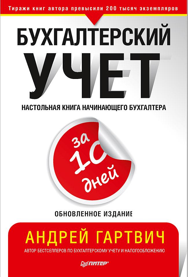 Бухгалтерский учет за 10 дней. Обновленное издание Гартвич А. В.