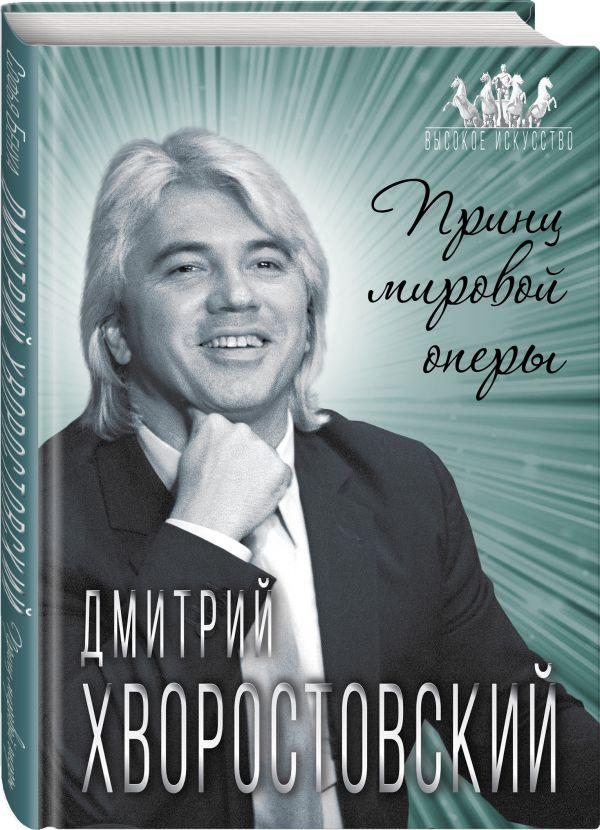Бенуа Софья Дмитрий Хворостовский. Принц мировой оперы