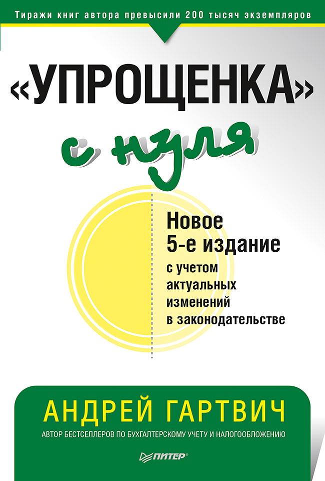 """""""Упрощенка"""" с нуля. Новое 5-е издание ( Гартвич А. В.  )"""