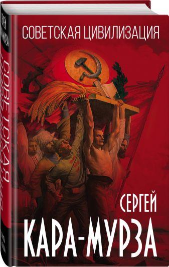 Сергей Кара-Мурза - Советская цивилизация обложка книги