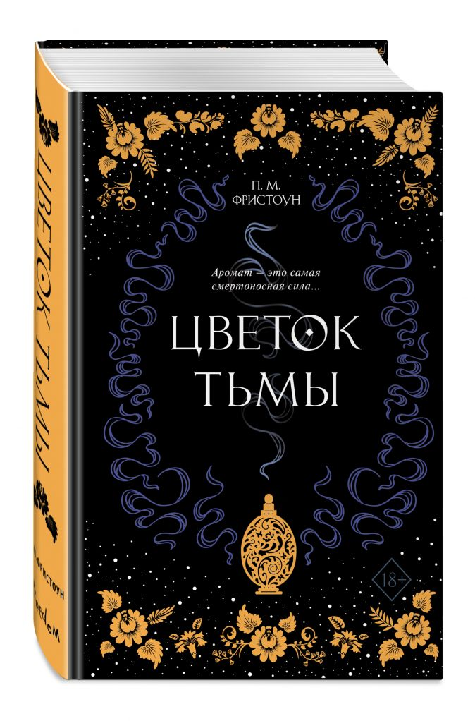 Цветок тьмы (#1) П. М. Фристоун