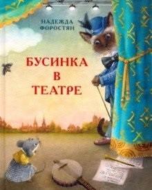Бусинка в театре. Форостян. 19г. Форостян Н.А.