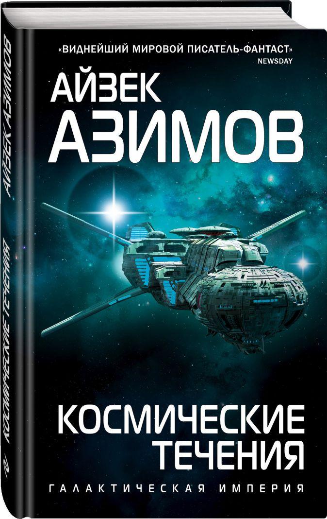 Айзек Азимов - Космические течения обложка книги