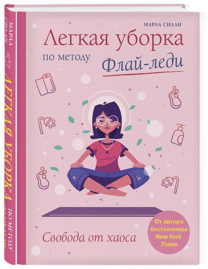 Марла Силли - Легкая уборка по методу Флай-леди: свобода от хаоса обложка книги