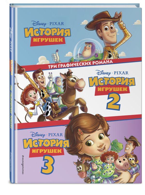 История игрушек 3 в 1. Графический роман конструктор мир деревянных игрушек мир деревянных игрушек mp002xc009r5
