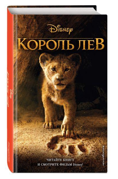 Король Лев - фото 1