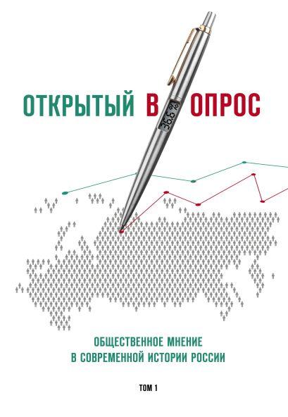 Открытый вопрос. Общественное мнение в современной истории России. Том I - фото 1