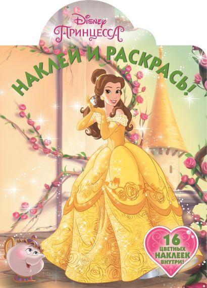 Принцессы Disney. НР № 19013. Наклей и раскрась! - фото 1