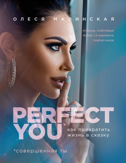 Perfect you. Как превратить жизнь в сказку - фото 1