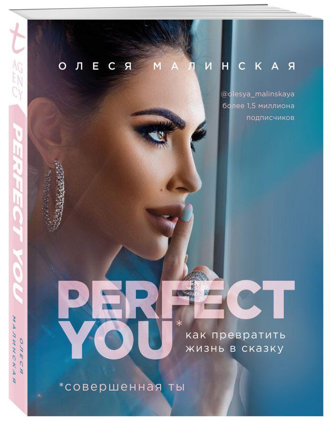 Малинская О.А. - Perfect you. Как превратить жизнь в сказку обложка книги