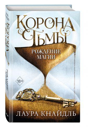 Лаура Кнайдль - Корона тьмы. Рождение магии обложка книги