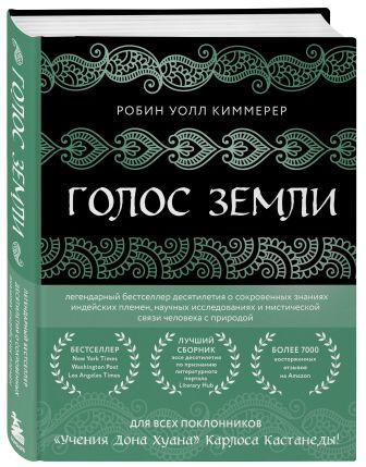 Робин Уолл Киммерер - Плетение сладкой травы: мудрость предков, научные факты и истина из жизни растений обложка книги
