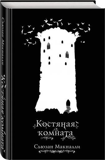 Сьюзан Макналли - Костяная комната обложка книги