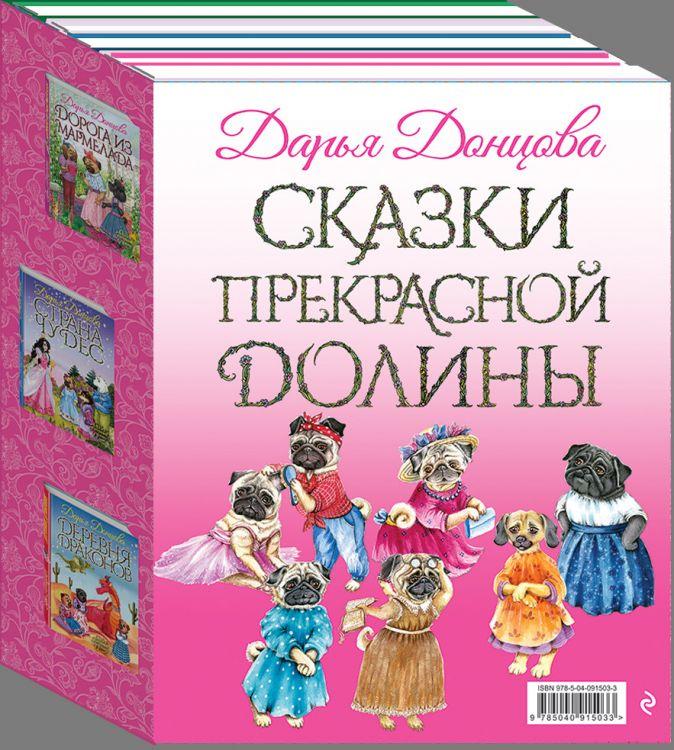 Донцова Д.А. - Сказки Прекрасной Долины обложка книги