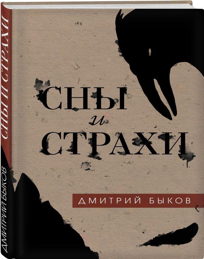 Дмитрий Быков - Сны и страхи обложка книги
