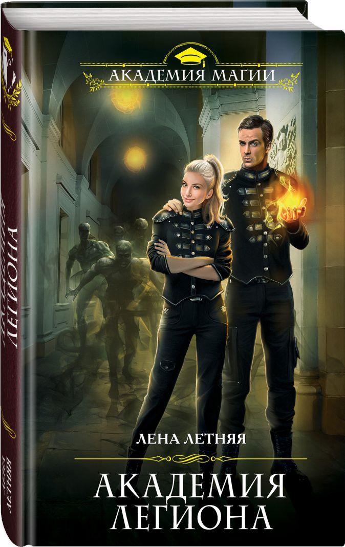 Лена Летняя - Академия Легиона обложка книги