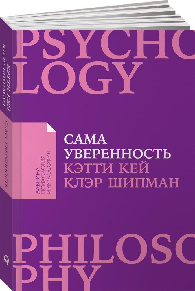 Кей К.,Шипман К. - Сама уверенность: Как преодолеть внутренние барьеры и реализовать себя (Покет) обложка книги