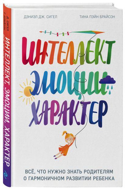 Интеллект, эмоции, характер. 12 стратегий воспитания уверенного, умного и счастливого ребенка - фото 1
