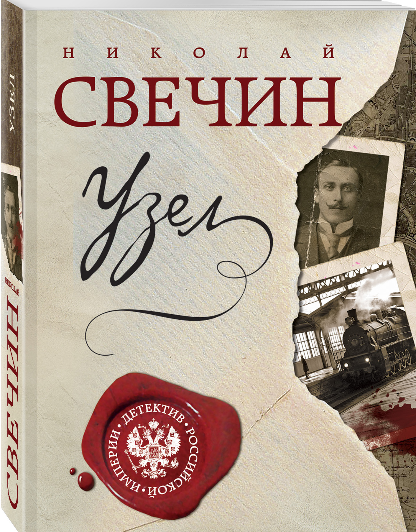 Николай Свечин Узел