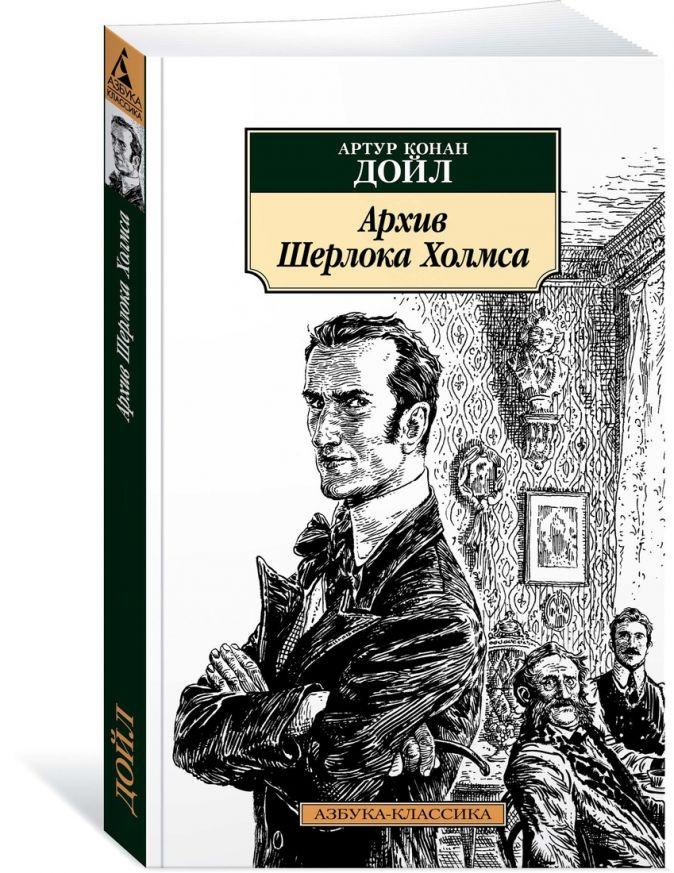 Архив Шерлока Холмса Дойл А.К.