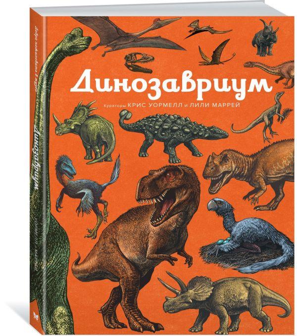 Zakazat.ru: Динозавриум. Без автора