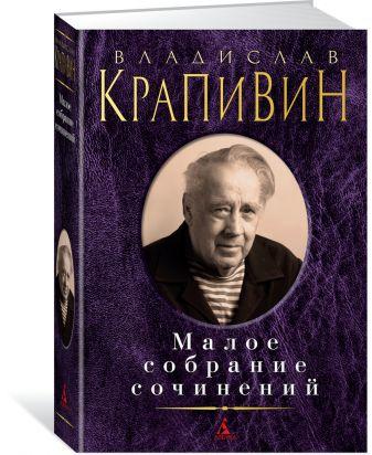 Крапивин В. - Малое собрание сочинений обложка книги