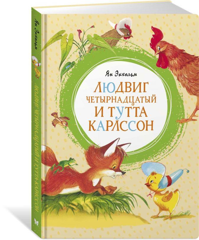 Экхольм Я. - Людвиг Четырнадцатый и Тутта Карлссон обложка книги