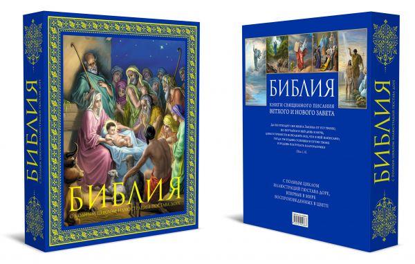 Библия. Книги Священного Писания Ветхого и Нового Завета. С полным циклом иллюстраций Гюстава Доре, впервые в мире воспроизведенных в цвете библия в рисунках гюстава доре