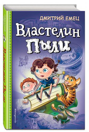 Дмитрий Емец - Властелин Пыли обложка книги