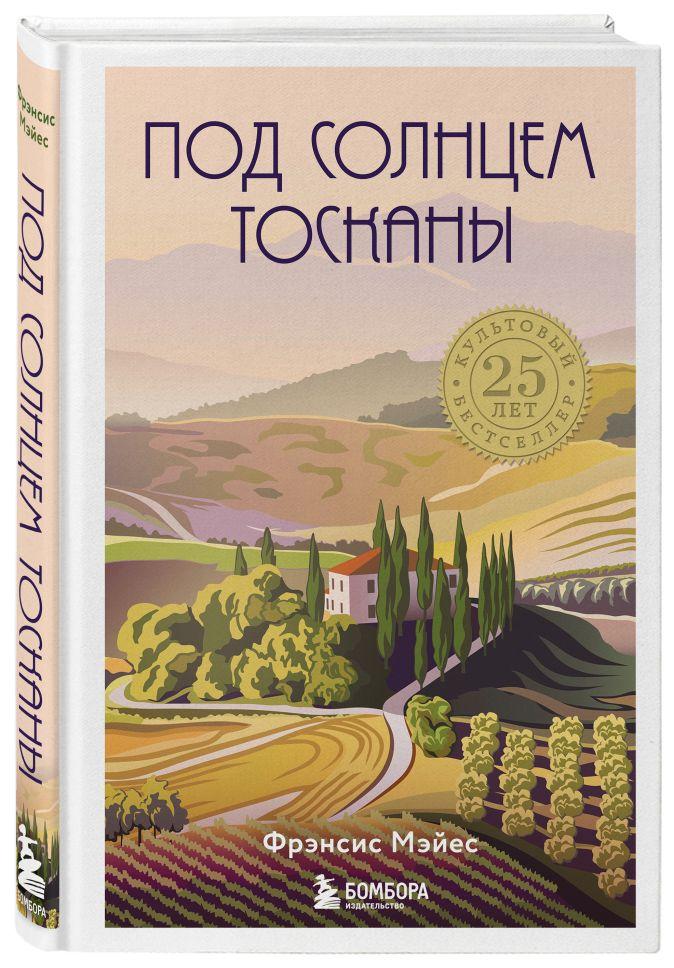 Фрэнсис Мэйес - Под солнцем Тосканы обложка книги