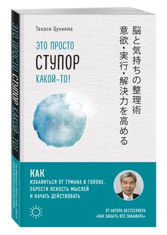 Такаси Цукияма - Это просто ступор какой-то! Как избавиться от тумана в голове, обрести ясность мыслей и начать действовать обложка книги