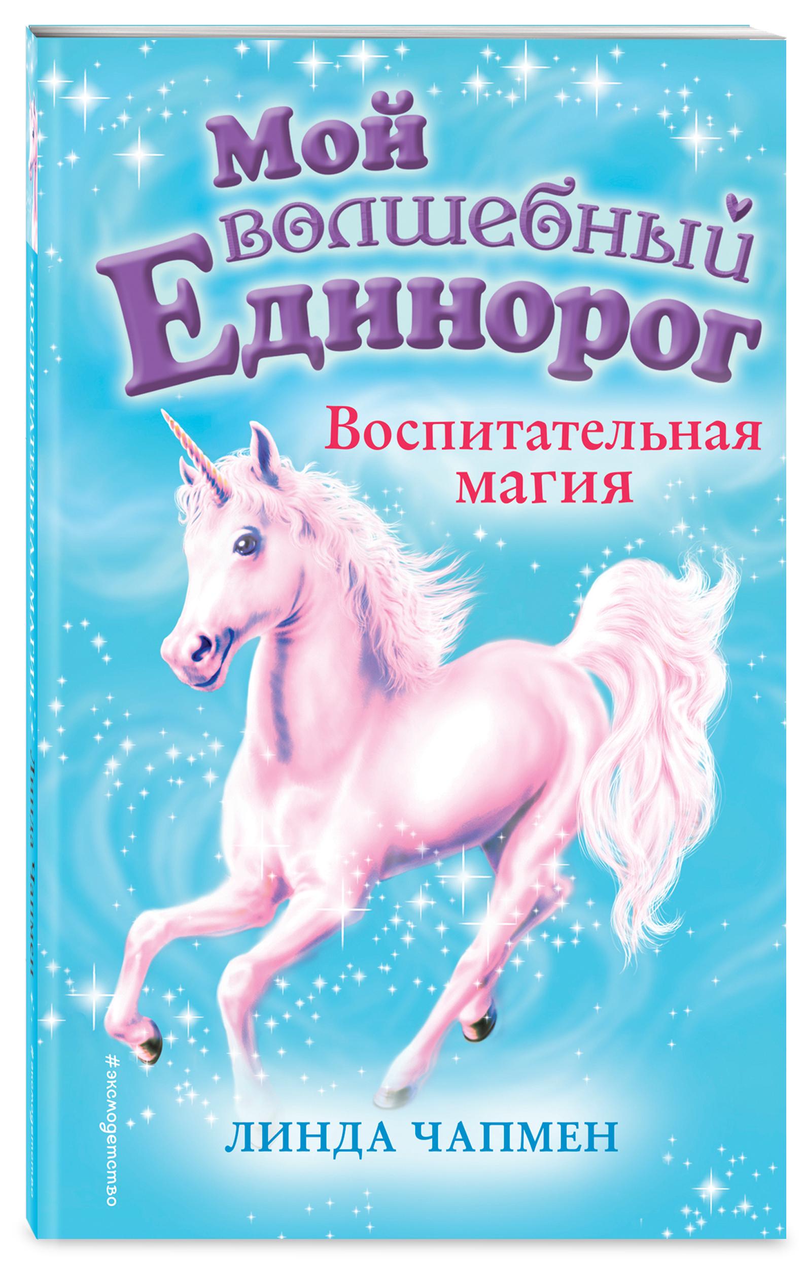 Линда Чапмен Мой волшебный единорог. Книга 7 (у.н.) мой секретный единорог книга 5 у н