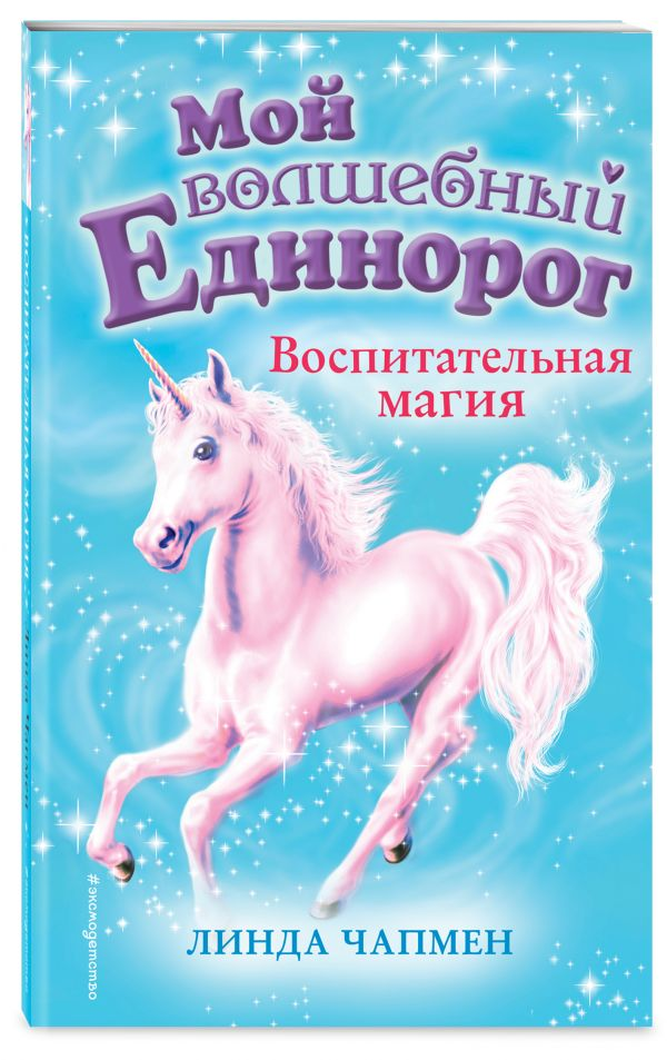 Zakazat.ru: Воспитательная магия (выпуск 7). Чапмен Линда
