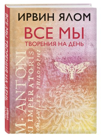 Ирвин Ялом - Все мы творения на день обложка книги