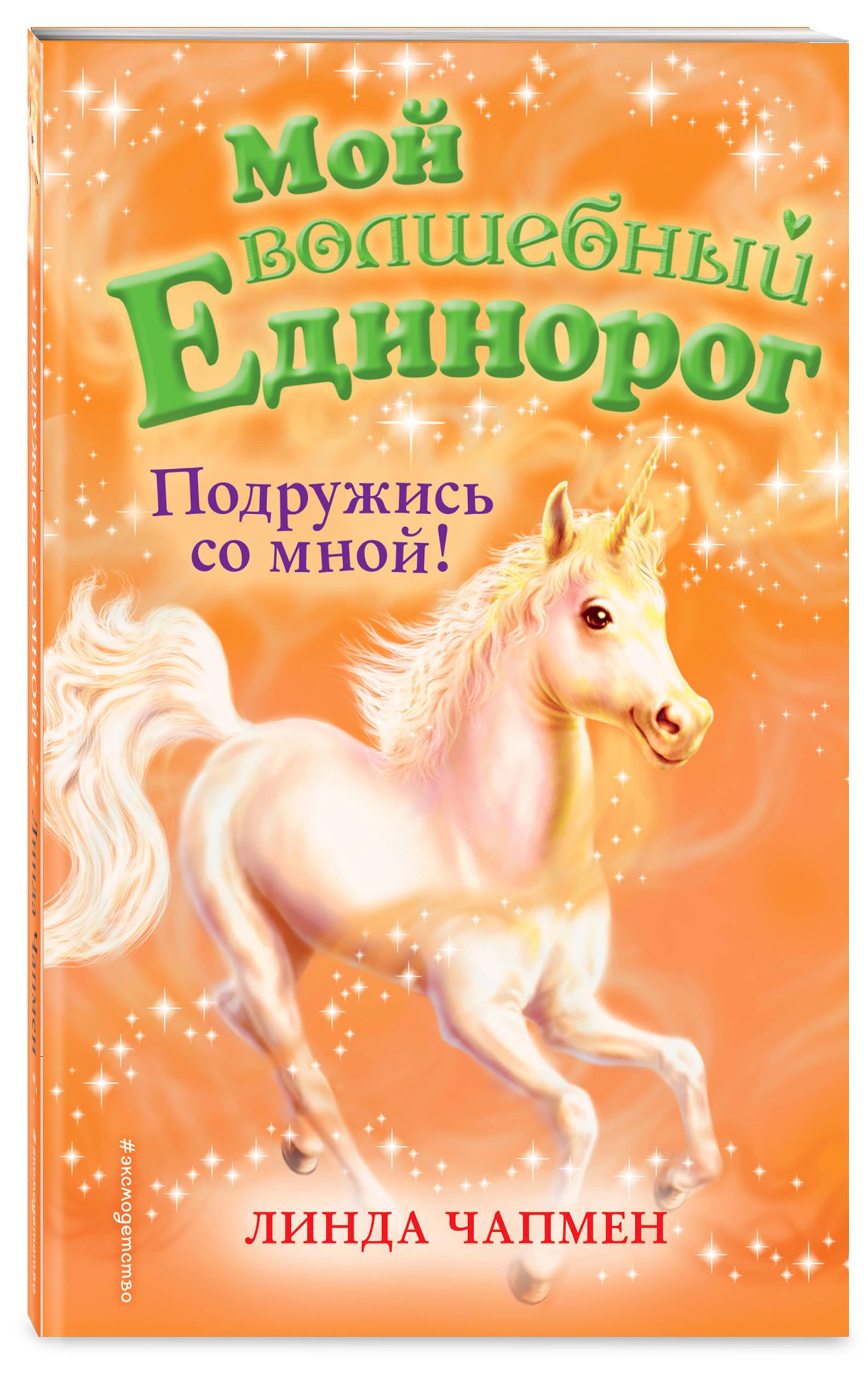 Линда Чапмен Мой волшебный единорог. Книга 9 (у.н.) валерия пиккола мой друг – единорог