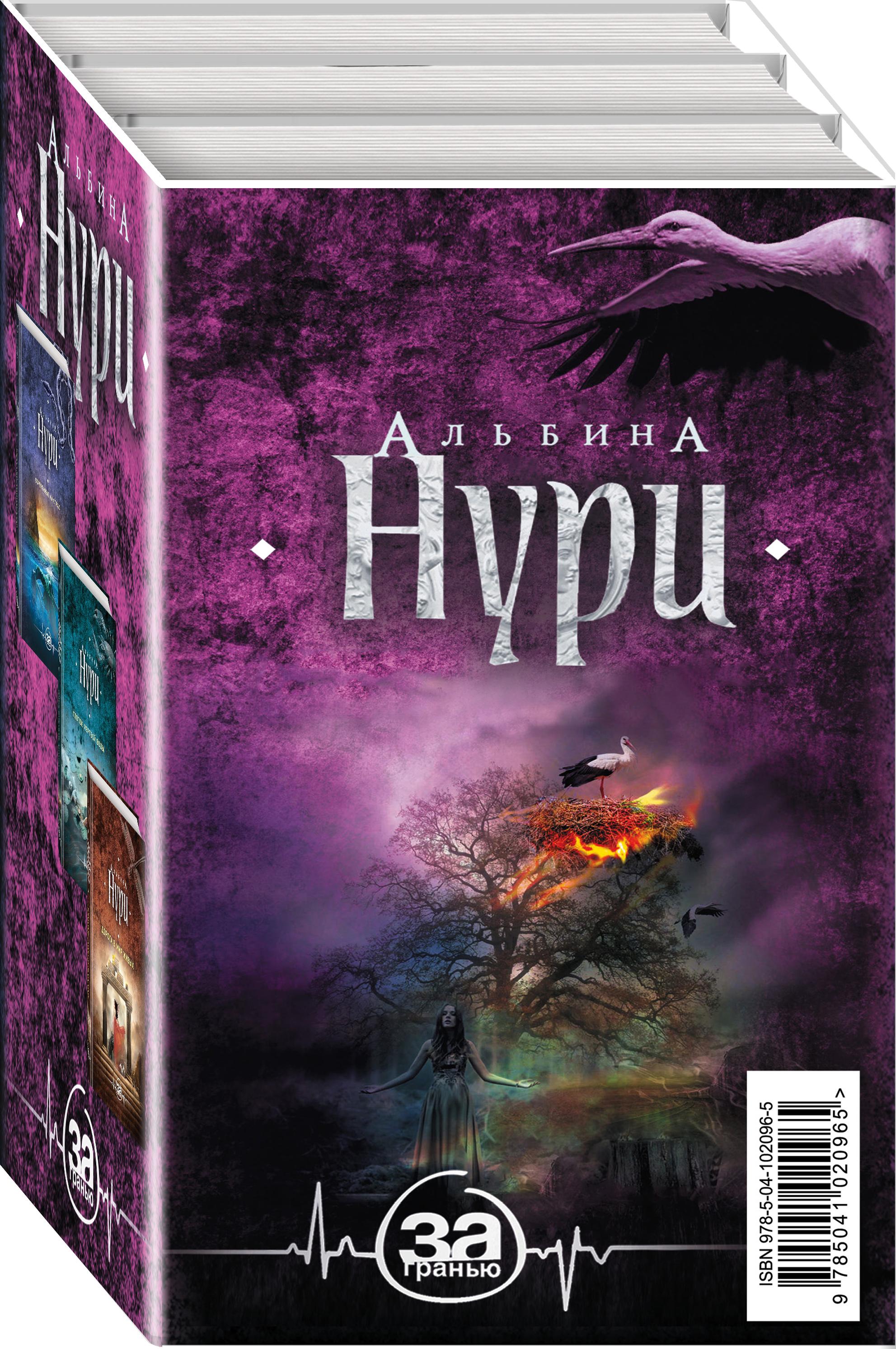 Мистические триллеры Альбины Нури (бандероль)